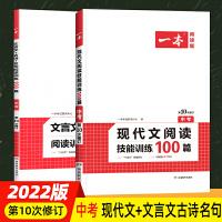 全套2册 2020版一本中考古诗文阅读+现代文阅读技能训练100篇共2本第8次修订 中考语文课外阅读理解提升训练初中七