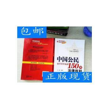 [二手旧书9成新]中国公民你不可不知的150项法律权利 书脊开裂 正版旧书,放心下单,无光盘及任何附书品