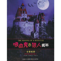 吸血鬼狼人揭秘古堡魅影 (美)塞纳・C.因多维诺 湖北少儿出版社 9787535363527