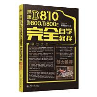 尼康D810/D800/D800E完全自学教程 宏道研究室, 赵云志 北京大学出版社 9787301269664
