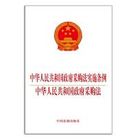 中华人民共和国政府采购法实施条例 中华人民共和国政府采购法