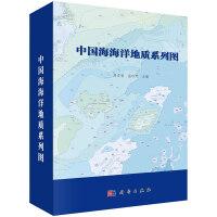 中国海海洋地质系列图
