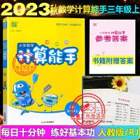 小学数学计算能手三年级上册数学2021秋人教版RJ