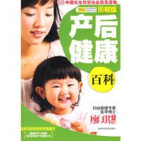 【二手书8成新】产后健康科 廖琪 吉林科学技术出版社