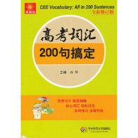 伸英语:高考词汇:200句搞定(修订版) 汤华 华东师范大学出版社 9787567503106