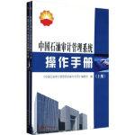 中国石油审计管理系统操作手册(上册、下册),张焘,罗正东,曾萍,石油工业出版社,9787502192808