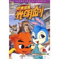 虹猫蓝兔光明剑1 贺梦凡 安徽少年儿童出版社 9787539742007