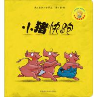 小小聪明豆绘本第3辑: 小猪快跑