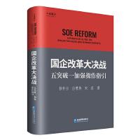 国企改革大决战:五突破一加强操作指引