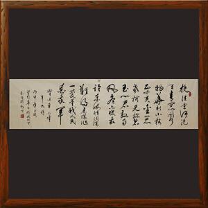 《习主席七律》梁起华-中国书画家协会理事,中国国学学会顾问R1463