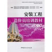 [95新正版二手旧书] 安装工程造价员培训教材(第二版)