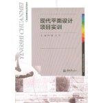 现代平面设计项目实训,林强 文杰,重庆大学出版社,9787562495475