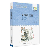 百年百部中国儿童文学经典书系(新版) 三个铜板豆腐 任大星 长江少年儿童出版社 9787556044269
