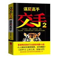 当天发货正版 交手2:谋局高手 何常在 江苏文艺出版社 9787539964089中图文轩