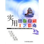 实用出版印刷工艺指南 龚萍 云南科学技术出版社 9787541615863