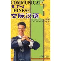 交际汉语3(英文版)(书+3片DVD)
