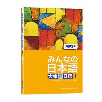 日本语:大家的日语(1)(新版)(MP3版)(みんなの日本語)——日本出版社原版引进经典产品,全球畅销日语教材
