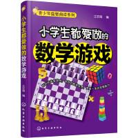 青少年益智阅读系列--小学生都爱做的数学游戏