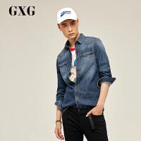 【GXG过年不打烊】GXG男装 秋季男士时尚潮流蓝色牛仔长袖衬衫#173803021