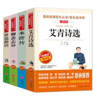水浒传+聊斋志异+世说新语+艾青诗选