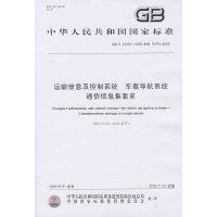 运输信息及控制系统 车载导航系统 通信信息集要求