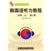 (韩国语专业本科生教材)韩国语听力教程(初级・上)(第二版)(含MP3)