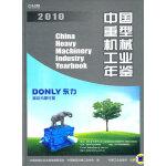 中国重型机械工业年鉴