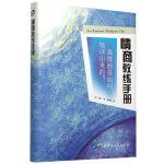 情商教练手册:高情商是如何培训出来的?