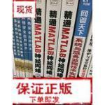 【旧书二手书9成新】精通MATLAB神经网络 朱凯 王正林 电子工业出版社9787121099854