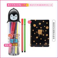 晨光水彩笔12色企鹅造型可洗水彩笔