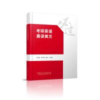 考研英语晨读美文