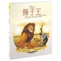 狮子王(迪士尼 正版童书 经典故事 亲子读物 独立阅读)