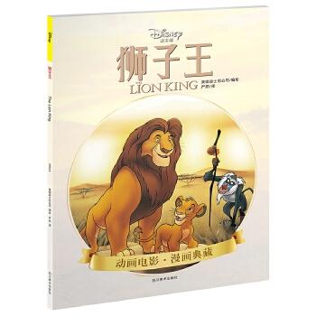 狮子王(迪士尼 正版童书 经典故事 亲子读物 独立阅读) 致敬经典,珍藏童年。迪士尼官方授权,完美呈现原汁原味的纯正原版漫画!培养独立阅读好习惯,从迪士尼经典开始