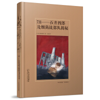 (哈尔滨记忆)731:石井四郎及细菌战部队揭秘