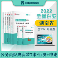 湖南省公务员2022 湖南公务员考试用书 湖南公务员2022 行测申论教材 历年真题试卷 湖南省考公务员2022 华图湖