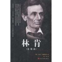 【二手书8成新】林肯:全译本 [德] 艾米尔・路德维希 当代中国出版社