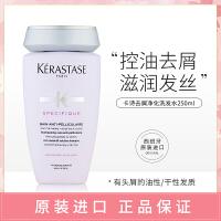Kerastase/卡诗 男士去屑洗发水洗发露250ml 进口专业洗护发 去头屑止痒 深层滋养调理头皮