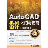 [正版二手旧书八五成新]:AutoCAD机械设计入门与提高(2015版) 北京兆迪科技有限公司著 9787111491