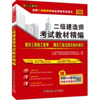 正版书籍 9787516009376 二级建造师2015年教材 建设工程施工管理+建设工程法规及相关知识(附手机题库软