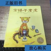 [二手旧书9成新]海豚绘本花园:方格子老虎(精) /安德雷・乌萨
