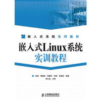 【旧书二手书9成新】嵌入式Linux系统实训教程 徐成 9787115223777 人民邮电出版社