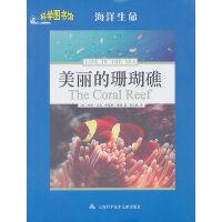 美丽的珊瑚礁――科学图书馆地球生命