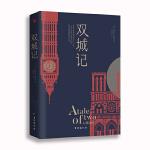 双城记(狄更斯经典代表作,逝世150周年纪念版!翻译泰斗宋兆霖权威译本。)
