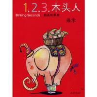 【二手书8成新】1 2 3 木头人 �酌� 绘 人民文学出版社