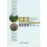 【二手书8成新】香蕉施肥管理 谭宏伟 中国农业出版社