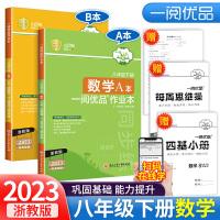 2020春 一阅优品 作业本 八年级 下册 数学 A+B本 浙教版 初二8年级课时同步练习册测试题总