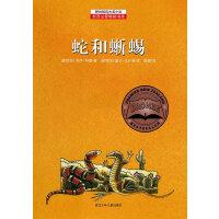 耕林精选大奖小说――《蛇和蜥蜴》
