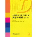 全国德语专业四级考试真题与解析(20092012)
