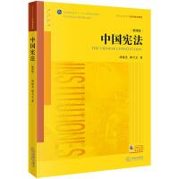中国宪法(第四版)