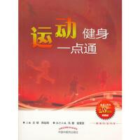 【二手书8成新】运动健身一点通--健康生活书系 王硕,邢远翔 中国中医药出版社